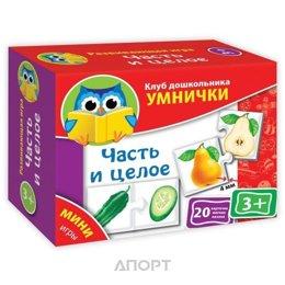 Vladi Toys Часть и целое рус. язык (VT1309-02)