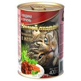 Ночной охотник Кусочки мяса в желе Говядина и печень 0,4 кг