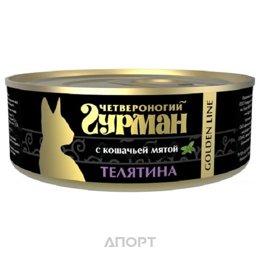 Четвероногий Гурман Golden line Телятина с кошачьей мятой натуральная в желе для кошек 0,1 кг
