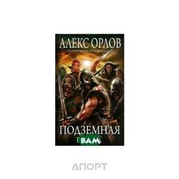 АЛЕКС ОРЛОВ ПОДЗЕМНАЯ ВОЙНА СКАЧАТЬ БЕСПЛАТНО